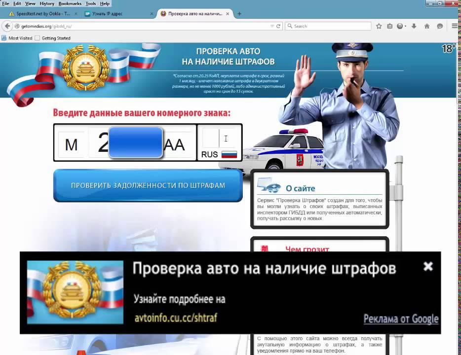Сайт где можно проверить штрафы гибдд одна часть