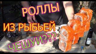 РОЛЛЫ ИЗ РЫБЬЕЙ ЧЕШУИ - ВЕСЕЛАЯ КУХНЯ РЕЦЕПТЫ ОТ ТЕЩИ big sushi rolls