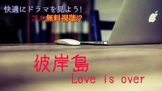 「彼岸島 Love is over」を見逃した!けど大丈夫です♪ 高画質で安全!無料...