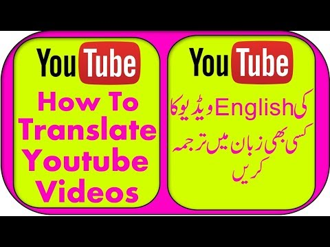 How To Translate A YouTube Video And Expand Your Audience Get More Orignic Traffic