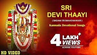 Kannada Devotional Songs | Sri Devi Thaayi  - ( BADAMI SRI BANASHANKARI )