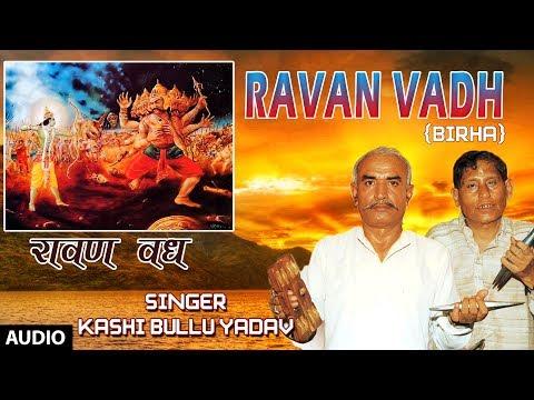 RAVAN VADH | BHOJPURI BIRHA | SINGER - KASHI BULLU YADAV | T-SERIES HAMAARBHOJPURI