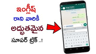 ఇంగ్లీష్ రాని వారికీ అద్భుతమైన ట్రిక్ నేర్చుకోవడానికి ! - Convert English Language to Telugu 2018