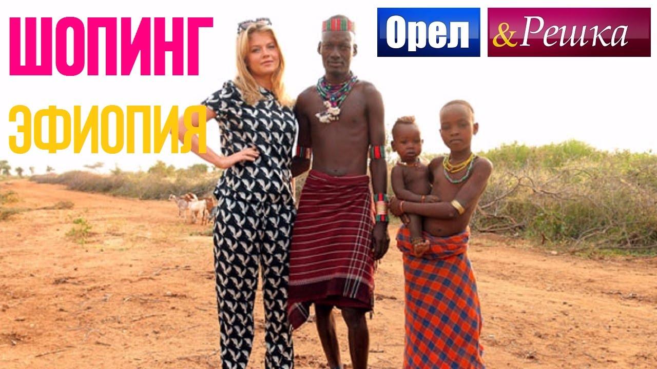 Эфиопия - Орел и решка. Шопинг - 2016! - Интер