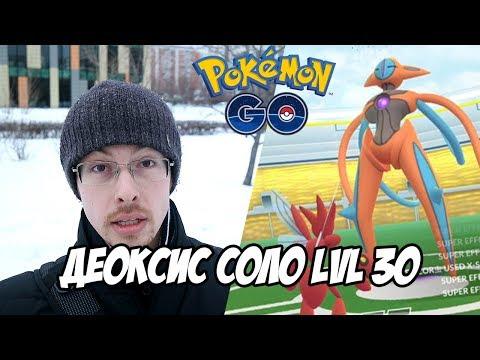 [Pokemon GO] Соло-рейд на Деоксиса. Без легенд, покемоны 30 уровня