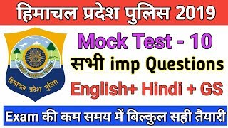 HP Police Constable Question Paper Mock Test 2019 ! HP Police Mock