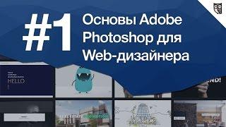 Основы Photoshop для веб-дизайнера Урок 1 - 5 важных настроек фотошопа и создание кнопки