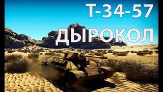 """Обзор Т-34-57 """"Каморный дырокол"""" - в War Thunder!"""