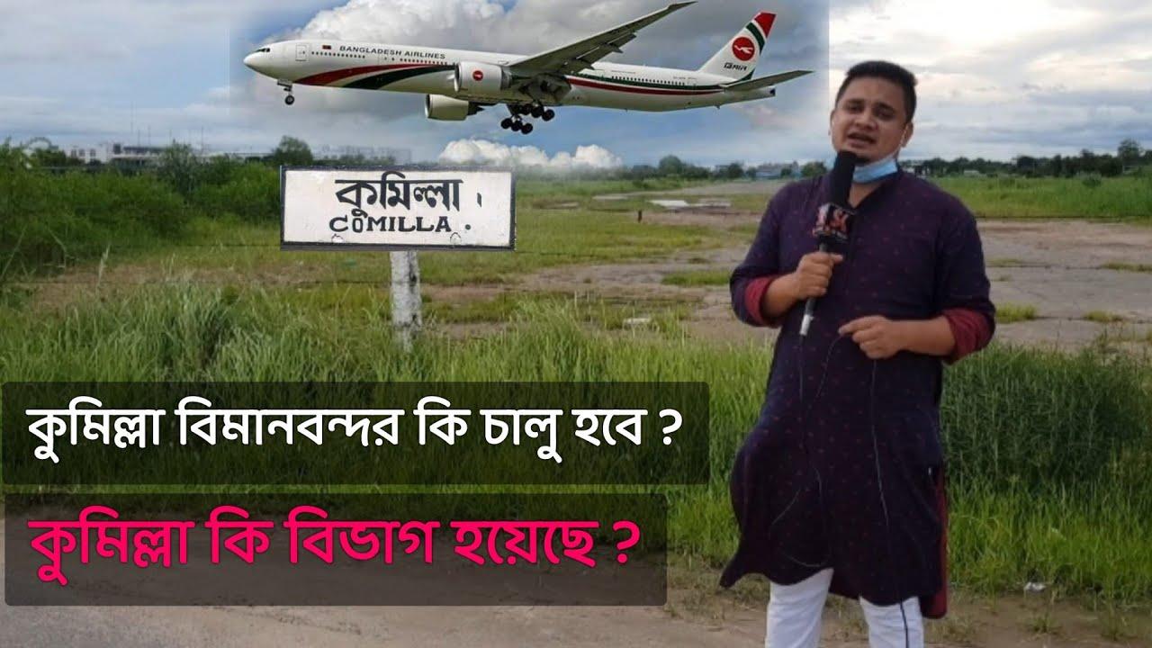 কুমিল্লা কি বিভাগ হয়েছে || কুমিল্লা বিমানবন্দর কি চালু হবে || sk media || cumilla