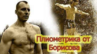 Плиометрика от Дениса Борисова. Разбор ролика в прямом эфире.