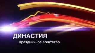 Праздничное агентство ДИНАСТИЯ - Организация Праздников(, 2014-10-03T09:14:12.000Z)