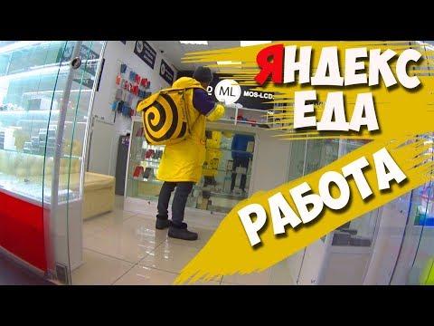 РАБОТА В ЯНДЕКС ЕДЕ (1 часть)