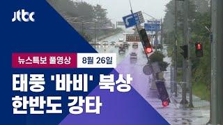 [태풍 '바비' 한반도 강타] 8월 26일 (수) 뉴스특보 풀영상 (2020.08.26 / JTBC News)