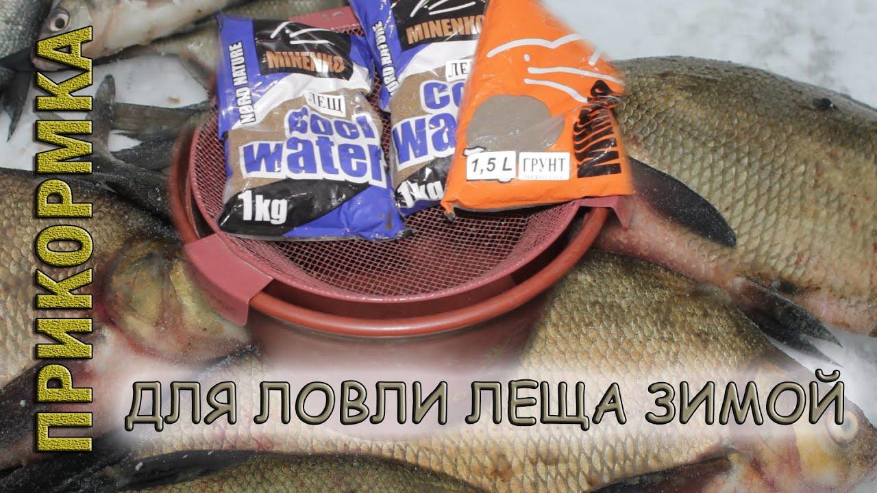 Прикормка для леща зимой своими руками рецепты фото 853