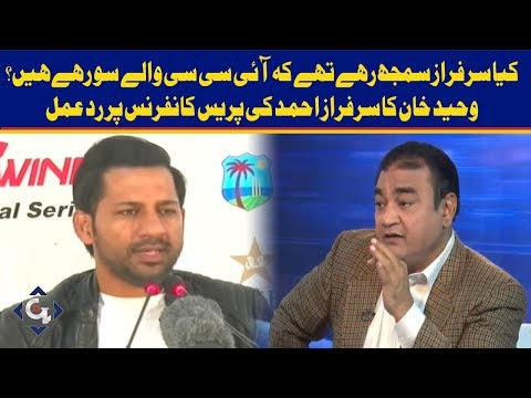 Waheed Khan criticizes Sarfraz Ahmed about his comment during Press Conference | G Sports