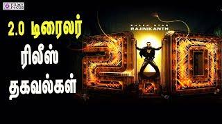2.0 trailer in december | enthiran 2.0 | super star rajinikanth,amy jackson, shankar | 2.0 trailer