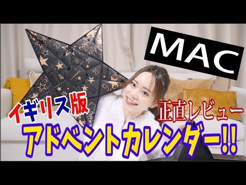【正直レビュー】イギリス版MACアドベントカレンダー開封!!