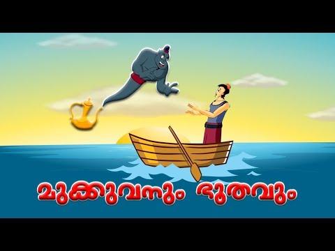 മുക്കുവനും ഭൂതവും - a story from Punnara Malayalam Kids Animation Movie
