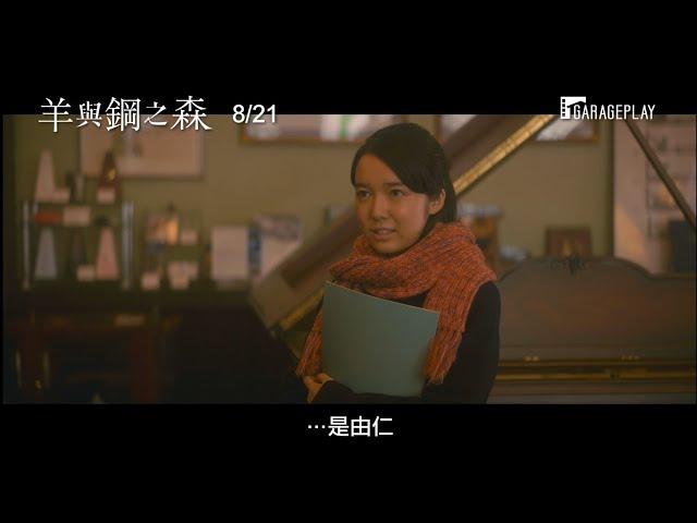【羊與鋼之森】電影預告 上白石萌音×上白石萌歌 首度共演!詮釋熱愛鋼琴的姊妹… 8/21 療癒之聲