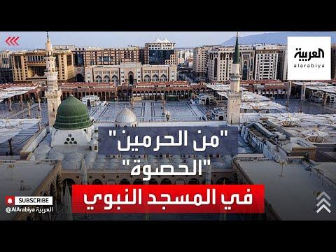 من الحرمين | ما هي الحصوة الواقعة خلف الروضة الشريفة في المسجد النبوي؟
