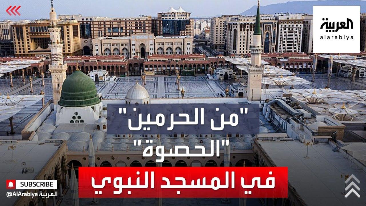 من الحرمين | ما هي الحصوة الواقعة خلف الروضة الشريفة في المسجد النبوي؟  - 06:57-2021 / 5 / 3
