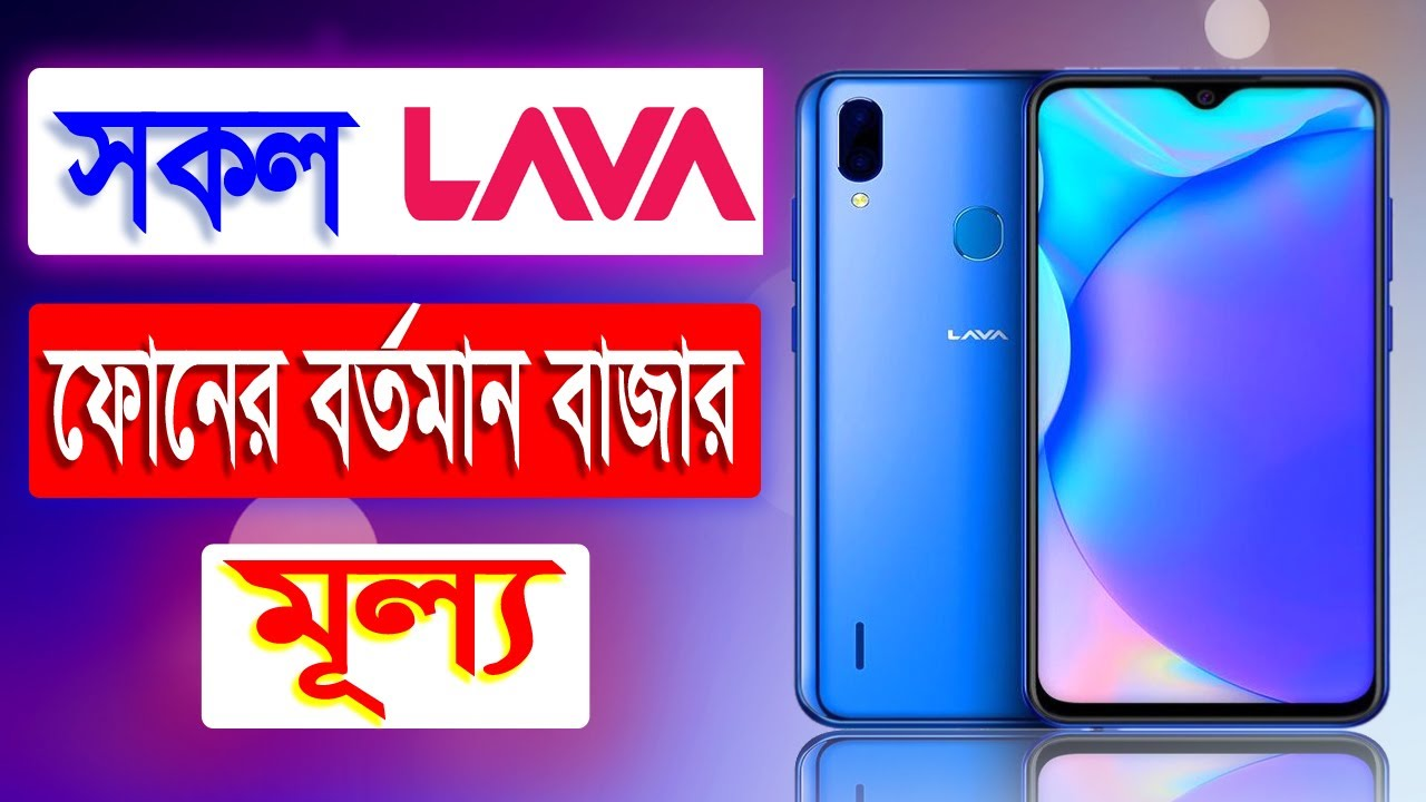 Lava All Phone Price In Bangladesh 2021 । Lava Mobile Price In BD 2021।Lava Smartphone Bangladesh