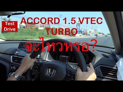 Test Drive Accord 1.5 VTEC TURBO 2019 เครื่อง1.5Lจะไหวหรอ?