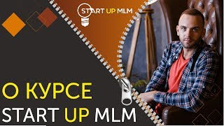 Курс START UP  Обучение в МЛМ бизнесе  Как быстро стартовать в МЛМ