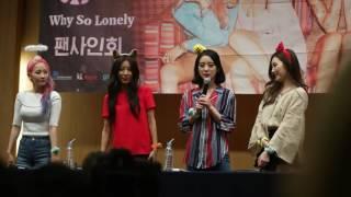 160722 원더걸스 (Wonder Girls) 영등포 팬싸인회 마무리인사