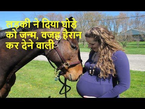 लड़की ने दिया घोड़े को जन्म, वजह हैरान कर देने वाली