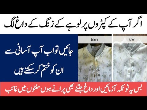 HouseHold Crafts | How to remove rust stains from clothes | Zang kay dagh khatam krny ka tareeqa