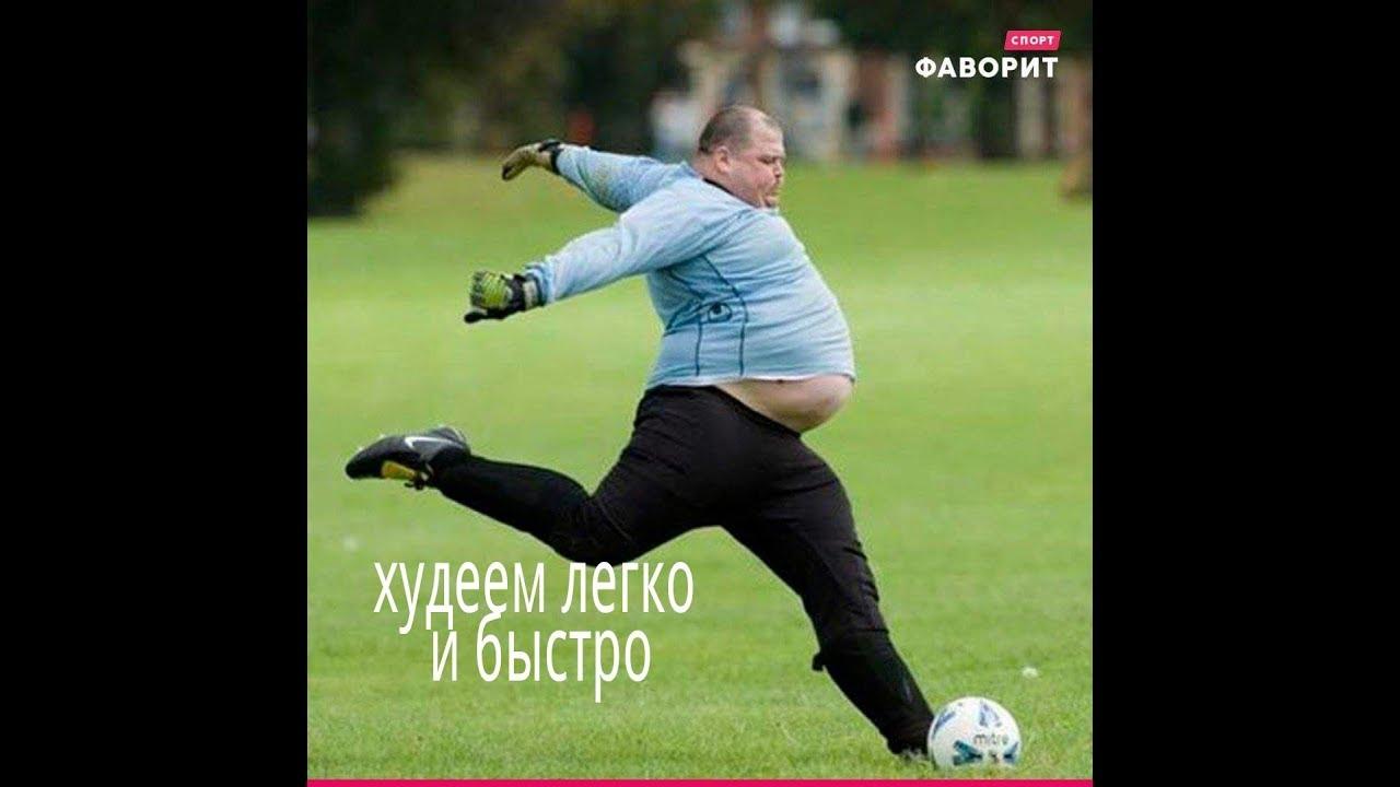 Как похудеть без запретов fitfan65.