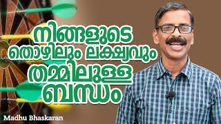 Relationship between your job and your goal - Malayalam Motivation video- Madhu Bhaskaran