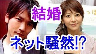 【衝撃】V6長野博が白石美帆との結婚を発表!ネット大炎上!?/V6 Hir...