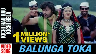 Download Balunga Toka Odia Movie || Kichi Hau Hau Kichi Hela |HD  song | Anubhav Mohanty, Barsha MP3 song and Music Video