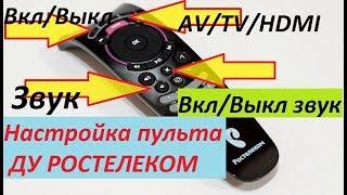 Как настроить звук и прочие кнопки управления ТВ на пульте ДУ Ростелеком