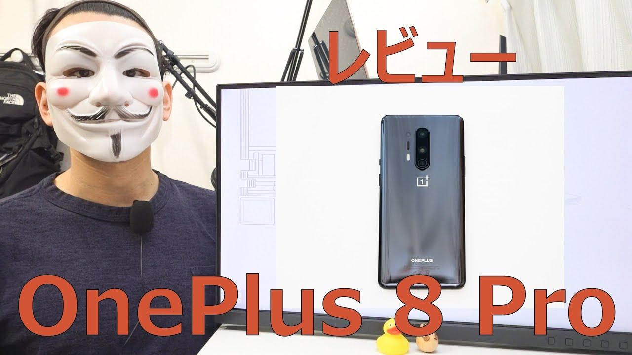 【OnePlus 8 Proレビュー】敵無しの完成度。流石の一言【欠点3つ】