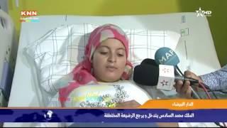 عودة الرضيعة المختطفة الى والديها بعد تدخل الملك محمد السادس