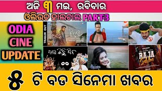 Top 5 Ollywood Cine Update Of This Week//Odia New Upcoming Movie//Debasis patra//Anubhav Mohanty