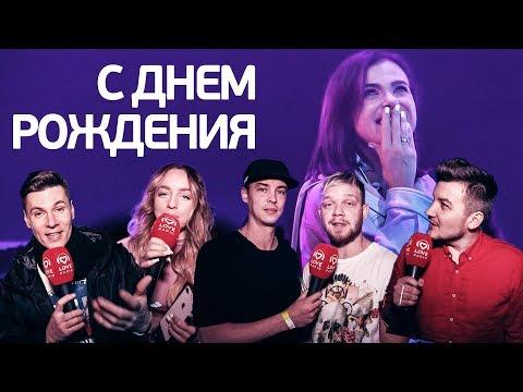 Елена Темникова! Поздравление от LOVE RADIO