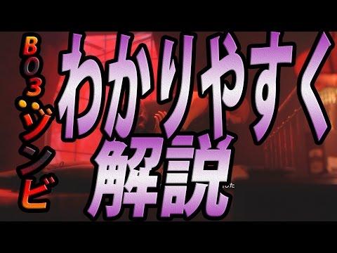 【BO3:ゾンビ】謎解きなどを わかりやすく解説!!(SOE)