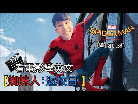 看電影學英文【蜘蛛人:返校日 】:  Watch and Learn【Spider Man: Homecoming】