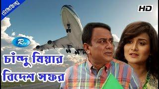 Chandu Miyar Bidesh Safar | Zahid Hasan | Nadia Khanom Nodi | Telefilm | Rtv Telefilm