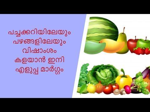 പഴങ്ങളിലെയും പച്ചക്കറിയിലെയും വിഷാംശം കളയാം 💉🍇 Clean # Vegetables & Fruits Frm Pesticides# Malayalam