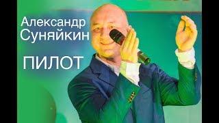 Александр Суняйкин - Пилот