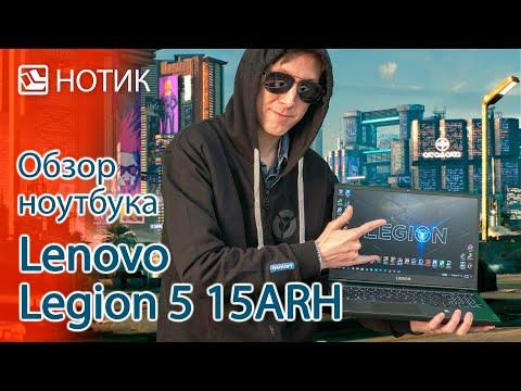 Обзор ноутбука Lenovo Legion 5 15ARH - Da Red Wunz Go Fasta! (AMD Ryzen 7 4800H)