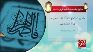 Hazrat Bibi Fatima Zahra Razi Allah Anha - 13 July 2017 - 92NewsHDPlus