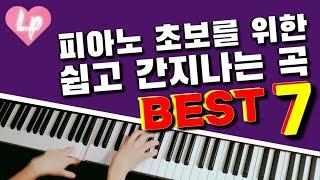 피아노 초보를 위한 간지나고 쉬운곡 BEST 7 | 피…