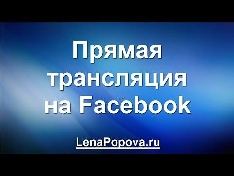Вопрос: Как смотреть прямые видеотрансляции на Facebook?