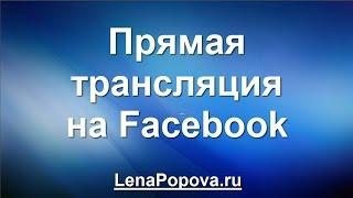 как Создать Прямую Трансляцию На Facebook ? / Как Стримить На Фейсбук ?